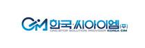 한국씨아이엠(주)