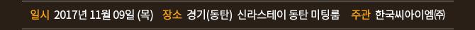 일시 2017년 11월 09일 목요일, 서울 엘타워 루비홀, 주관 한국씨아이엠(주)