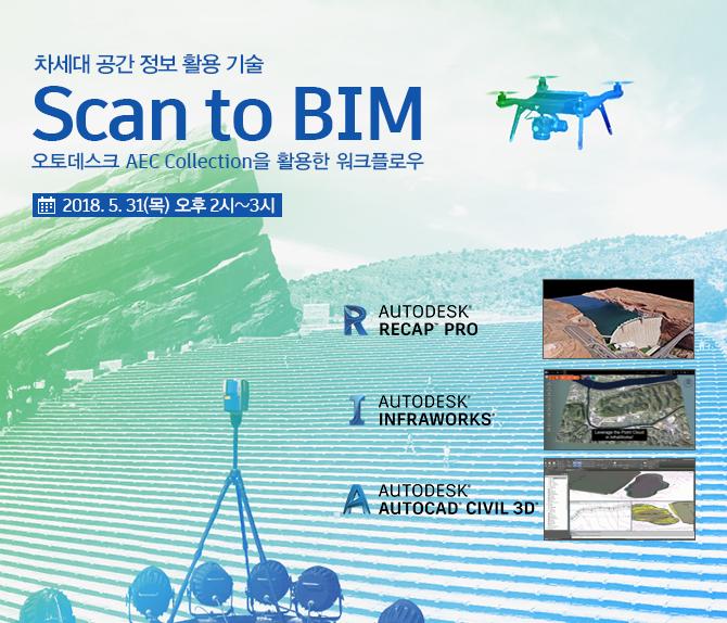 차세대 공간 정보 활용 기술 Scan to BIM 오토데스크 AEC Collection을 활용한 워크플로우 2018. 5. 31(목) 오후 2시~3시
