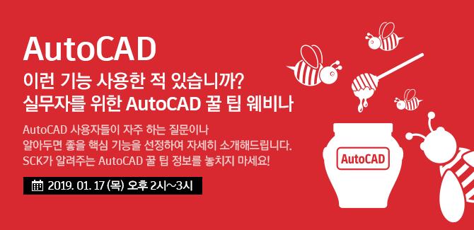 AutoCAD 이런 기능 사용한 적 있습니까? 실무자를 위한 AutoCAD 꿀 팁 웨비나 - AutoCAD 사용자들이 자주 하는 질문이나 알아두면 좋을 핵심 기능을 선정하여 자세히 소개해드립니다. SCK가 알려주는 AutoCAD 꿀 팁 정보를 놓치지 마세요! 2019. 01. 17 (목) 오후 2시~3시